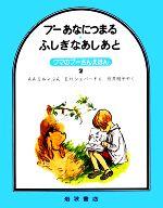 プーあなにつまる・ふしぎなあしあと(クマのプーさんえほん2)(児童書)