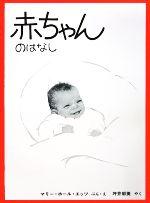 赤ちゃんのはなし(福音館のかがくのほん)(児童書)