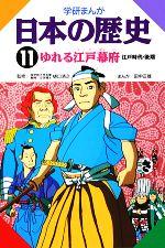 学研まんが 日本の歴史-ゆれる江戸幕府(11)(児童書)