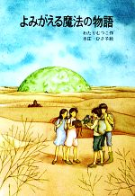 よみがえる魔法の物語(はなはなみんみ物語3)(児童書)