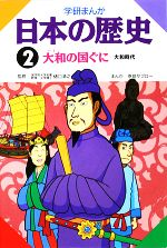 学研まんが 日本の歴史-大和の国ぐに(2)(児童書)