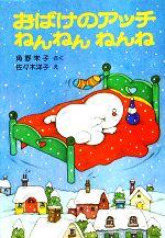 おばけのアッチ ねんねんねんね 角野栄子の小さなおばけシリーズ(ポプラ社の小さな童話028)(児童書)