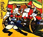 祇園祭(日本のお祭り絵本)(児童書)
