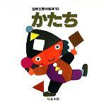 かたち(五味太郎の絵本10)(児童書)