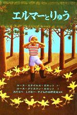 エルマーとりゅう(世界傑作童話)(児童書)