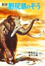 野尻湖のぞう(福音館の科学の本)(児童書)