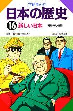 学研まんが 日本の歴史-新しい日本(16)(児童書)