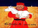 スーホの白い馬 モンゴル民話(日本傑作絵本シリーズ)(児童書)