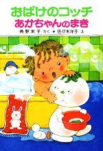 おばけのコッチあかちゃんのまき 角野栄子の小さなおばけシリーズ(ポプラ社の小さな童話035)(児童書)