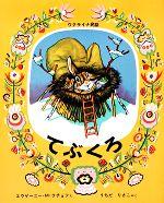 てぶくろ ウクライナ民話(世界傑作絵本シリーズ・ロシアの絵本)(児童書)