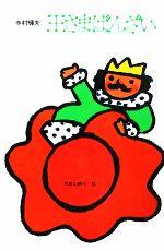 王さまばんざい(理論社名作の愛蔵版 ぼくは王さま2)(児童書)