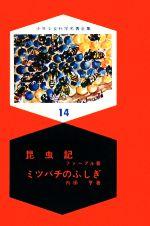 昆虫記・ミツバチのふしぎ(少年少女科学名著全集14)(児童書)