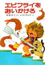エビフライをおいかけろ 角野栄子の小さなおばけシリーズ(ポプラ社の小さな童話032)(児童書)
