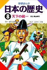 学研まんが 日本の歴史-天下の統一(8)(児童書)