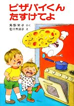 ピザパイくんたすけてよ 角野栄子の小さなおばけシリーズ(ポプラ社の小さな童話025)(児童書)