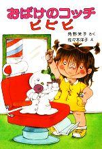 おばけのコッチ ピピピ 角野栄子の小さなおばけシリーズ(ポプラ社の小さな童話020)(児童書)