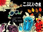 こぶじいさま(こどものとも傑作集45)(児童書)