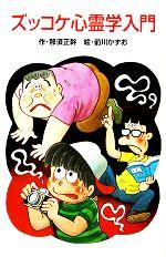 ズッコケ心霊学入門(ズッコケ文庫Z-5)(児童書)