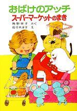 おばけのアッチ スーパーマーケットのまき 角野栄子の小さなおばけシリーズ(ポプラ社の小さな童話052)(児童書)