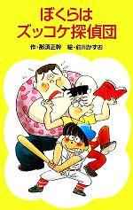 ぼくらはズッコケ探偵団(ズッコケ文庫Z-2)(児童書)