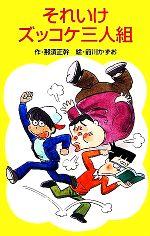 それいけズッコケ三人組(ズッコケ文庫Z-1)(児童書)