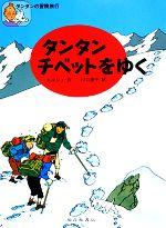 タンタン チベットをゆく(タンタンの冒険旅行5)(児童書)