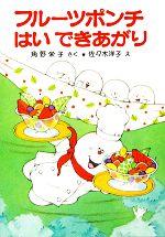 フルーツポンチはいできあがり 角野栄子の小さなおばけシリーズ(ポプラ社の小さな童話047)(児童書)