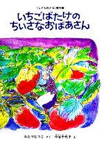 いちごばたけのちいさなおばあさん(こどものとも傑作集67)(児童書)