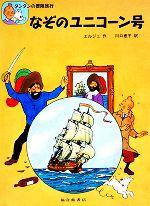 なぞのユニコーン号(タンタンの冒険旅行3)(児童書)