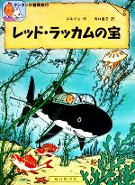 レッド・ラッカムの宝(タンタンの冒険旅行4)(児童書)