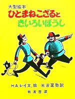 ひとまねこざるときいろいぼうし(大型絵本)(児童書)