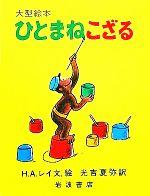 ひとまねこざる(大型絵本)(児童書)