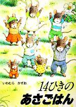 14ひきのあさごはん(14ひきのシリーズ)(児童書)
