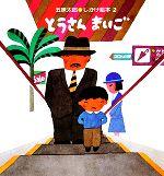 とうさんまいご(五味太郎・しかけ絵本2)(児童書)