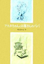 アカネちゃんとお客さんのパパ(児童文学創作シリーズモモちゃんとアカネちゃんの本5)(児童書)