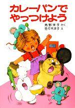 カレーパンでやっつけよう 角野栄子の小さなおばけシリーズ(ポプラ社の小さな童話043)(児童書)