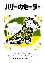 ハリーのセーター(世界傑作絵本シリーズ・アメリカの絵本)(児童書)