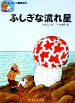 ふしぎな流れ星(タンタンの冒険旅行2)(児童書)