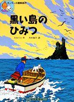 黒い島のひみつ(タンタンの冒険旅行1)(児童書)