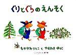 ぐりとぐらのえんそく(こどものとも傑作集64)(児童書)