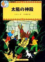太陽の神殿(タンタンの冒険旅行7)(児童書)