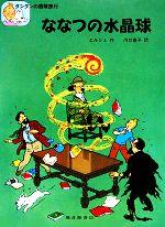 ななつの水晶球(タンタンの冒険旅行6)(児童書)