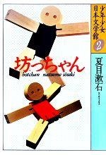 少年少女日本文学館 坊っちゃん(2)(児童書)