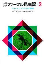 少年少女ファーブル昆虫記 かりゅうどばちの観察(2)(児童書)