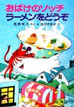 おばけのソッチ ラーメンをどうぞ 角野栄子の小さなおばけシリーズ(ポプラ社の小さな童話070)(児童書)