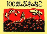 100まんびきのねこ(世界傑作絵本シリーズ)(児童書)