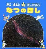 なつのほし(かこさとし・ほしのほん2)(児童書)