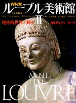 NHK ルーブル美術館 地中海世界の輝き 古代ギリシャ・ローマ(Ⅱ)(単行本)