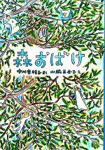 森おばけ(福音館創作童話シリーズ)(児童書)