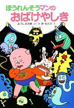 ほうれんそうマンのおばけやしき(ポプラ社の小さな童話68)(児童書)